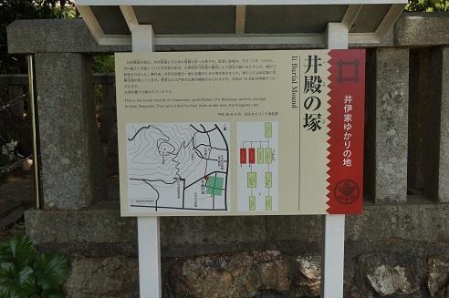 11井殿の塚