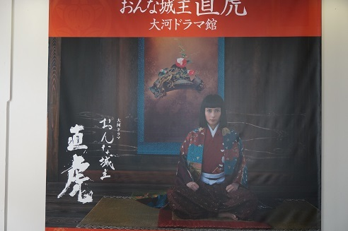24大河ドラマ館2