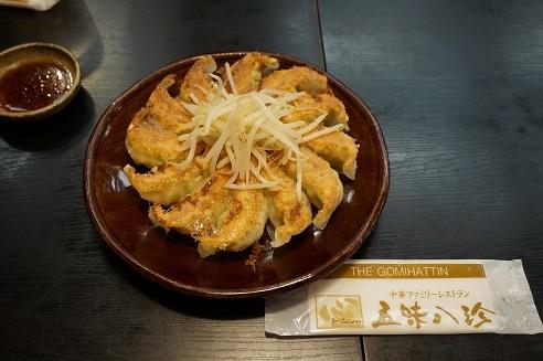 32浜松餃子