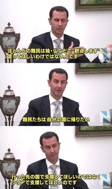 アサド大統領のインタビュー(難民)