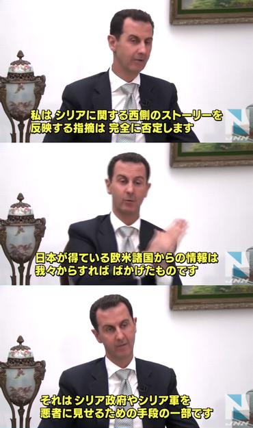 アサド大統領のインタビュー(西側諸国のプロパガンダ)