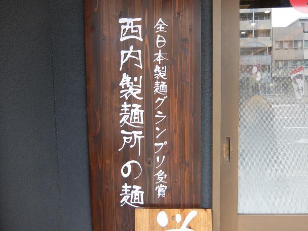 西内製麺所