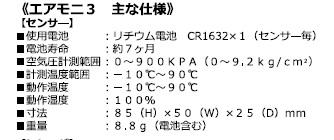 エアモニ3センサー