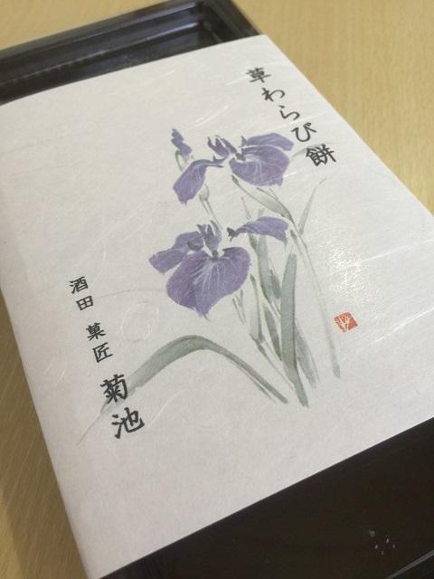 酒田 菓匠 菊池 草わらび餅1