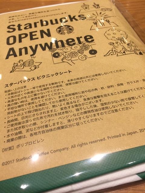 スターバックスコーヒージャパン ピクニックシート2