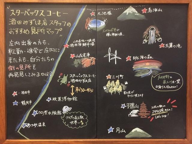 スターバックスコーヒージャパン 見所マップ