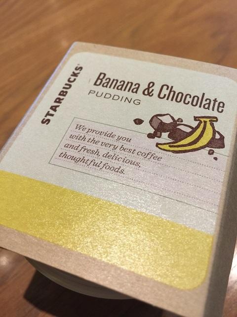 スターバックスコーヒージャパン バナナチョコレートプリン1