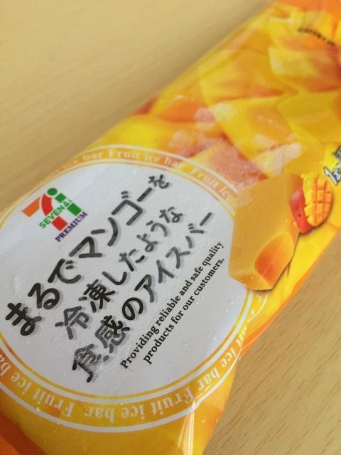セブンイレブン まるでマンゴーを冷凍したような食感のアイスバー1