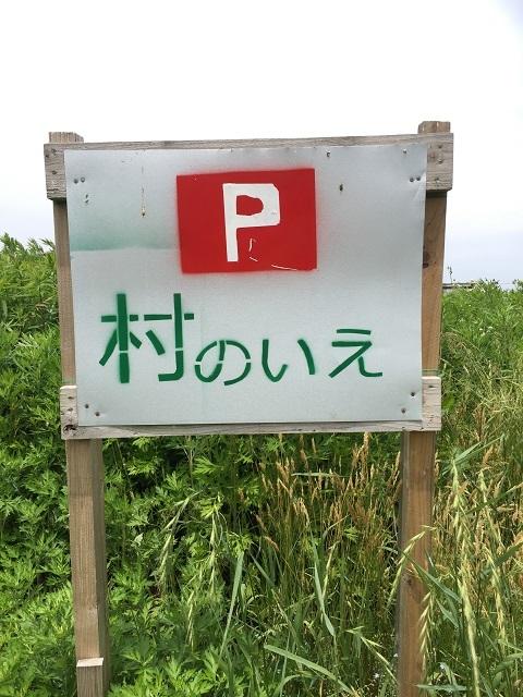 村のいえ 駐車場