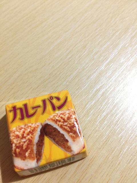チロルチョコ カレーパン味1