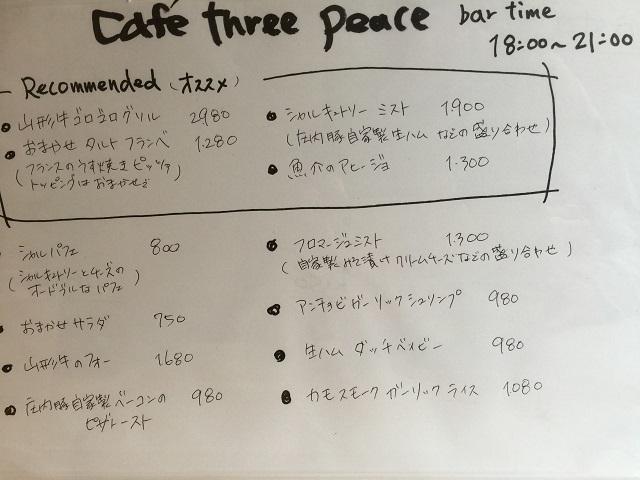 カフェ スリーピース メニュー2