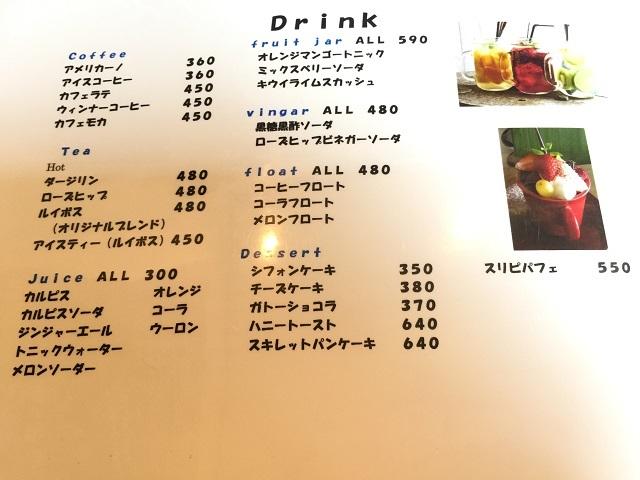 カフェ スリーピース メニュー3
