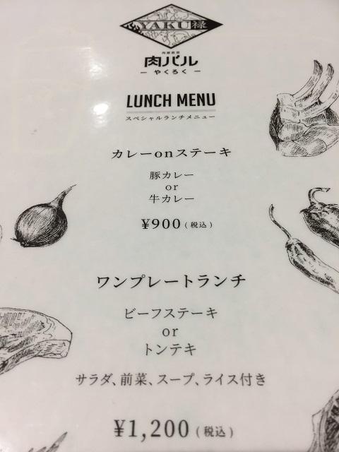 つるおか食文化市場 FOODEVER 肉バル Yaku禄 ランチメニュー