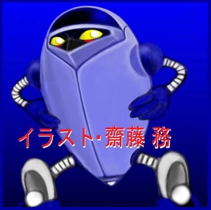 齋藤務-作品-NO-135d1