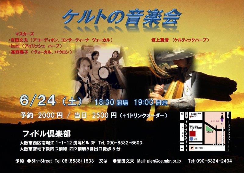 ケルトの音楽会 (002)
