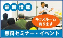 side_seminar.jpg