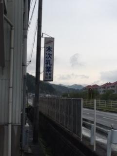 2017 04 26 木次乳業-7