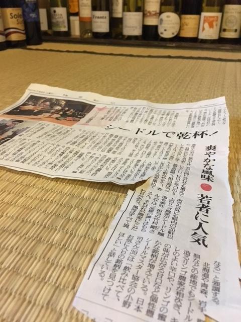 2017 07 08 読売新聞-1
