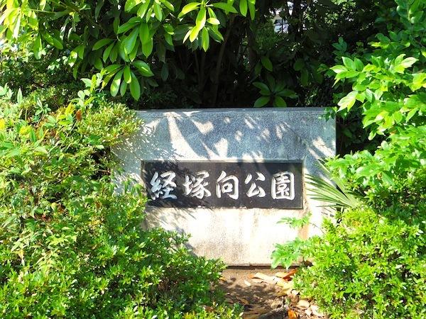 「経塚(京塚)」