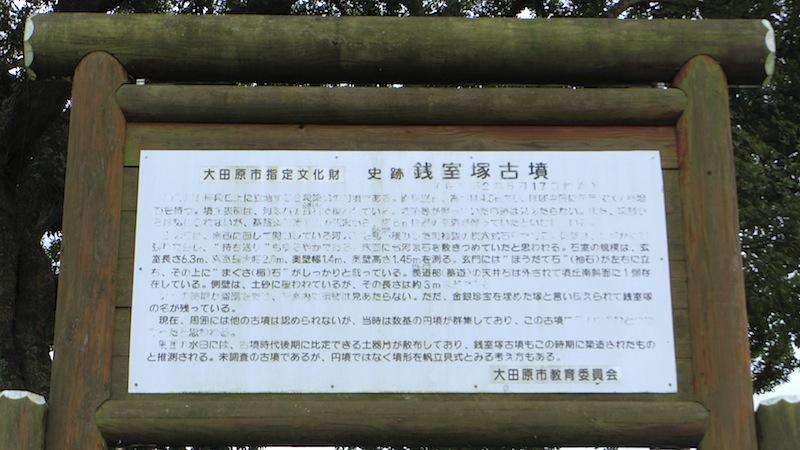 栃木県大田原市「銭室塚古墳」
