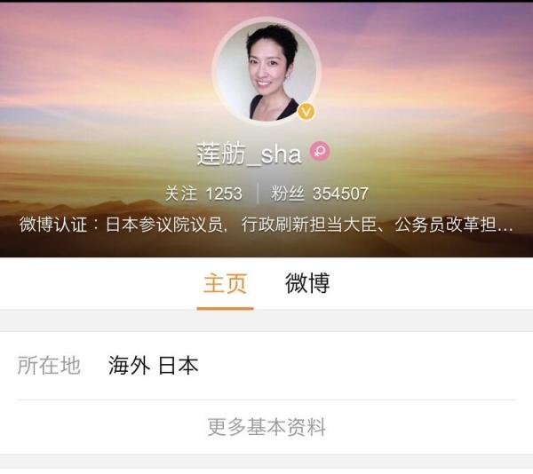 weibo-renho-3.jpg