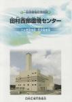 田村西部環境センター (726x1024)