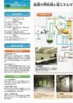 田村西部環境センター_0001 (726x1024)