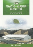 田村西部環境センター_0004 (728x1024)