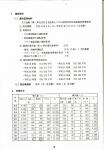 田村西部環境センター_0011 (708x1024)