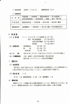 田村西部環境センター_0023_NEW (681x1024)