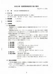 田村西部環境センター_0022 (728x1024)