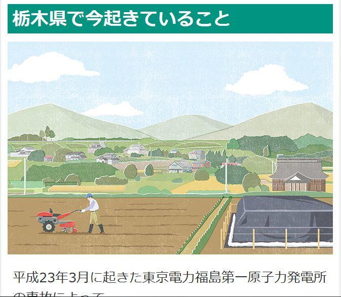 栃木県のみなさまへ1
