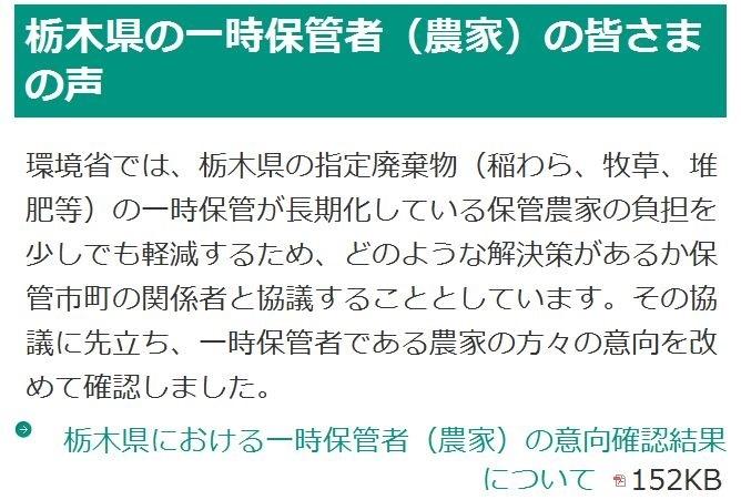 栃木県で今起きていること2