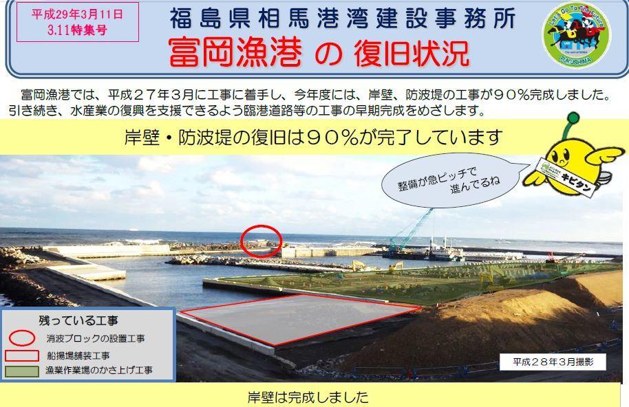 富岡漁港2