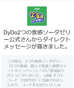 ダイドー 20170704