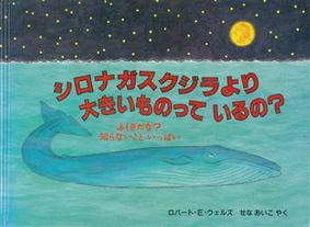 シロナガスクジラより大きなものって