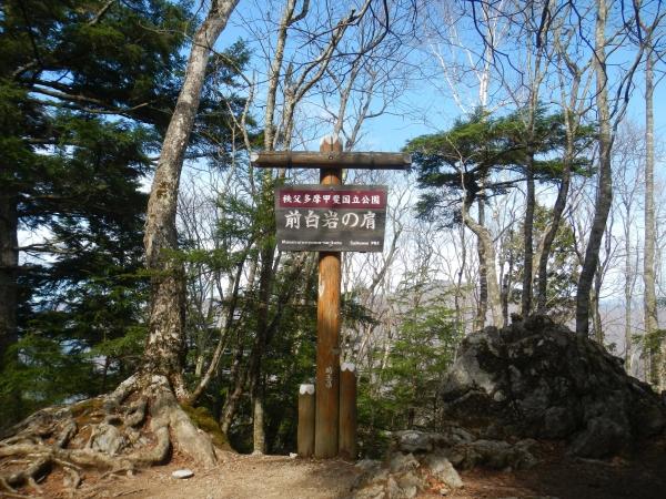 雲取山 038