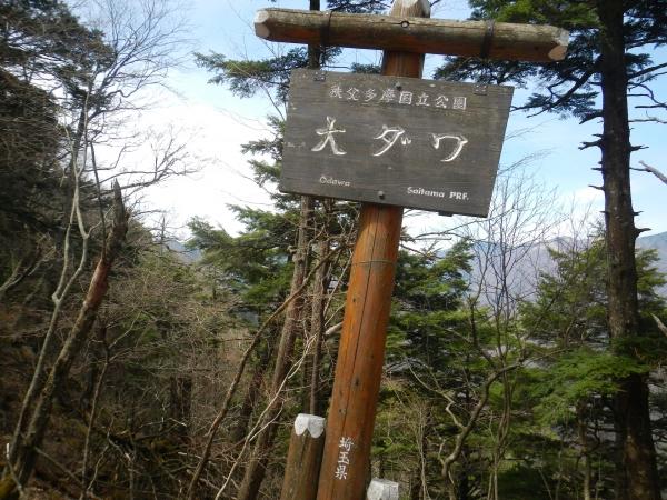 雲取山 060