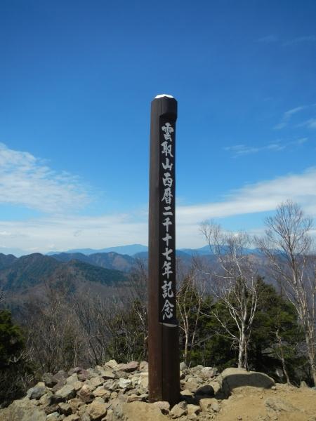 雲取山 071