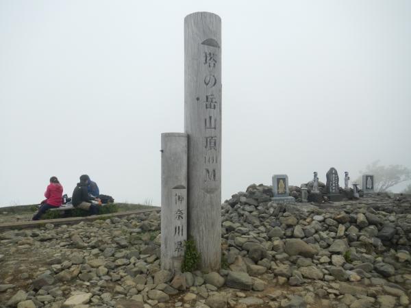 鍋割山・塔ノ岳 082
