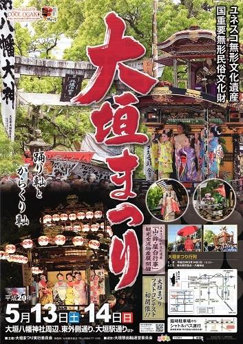 大垣まつり2017リーフレット