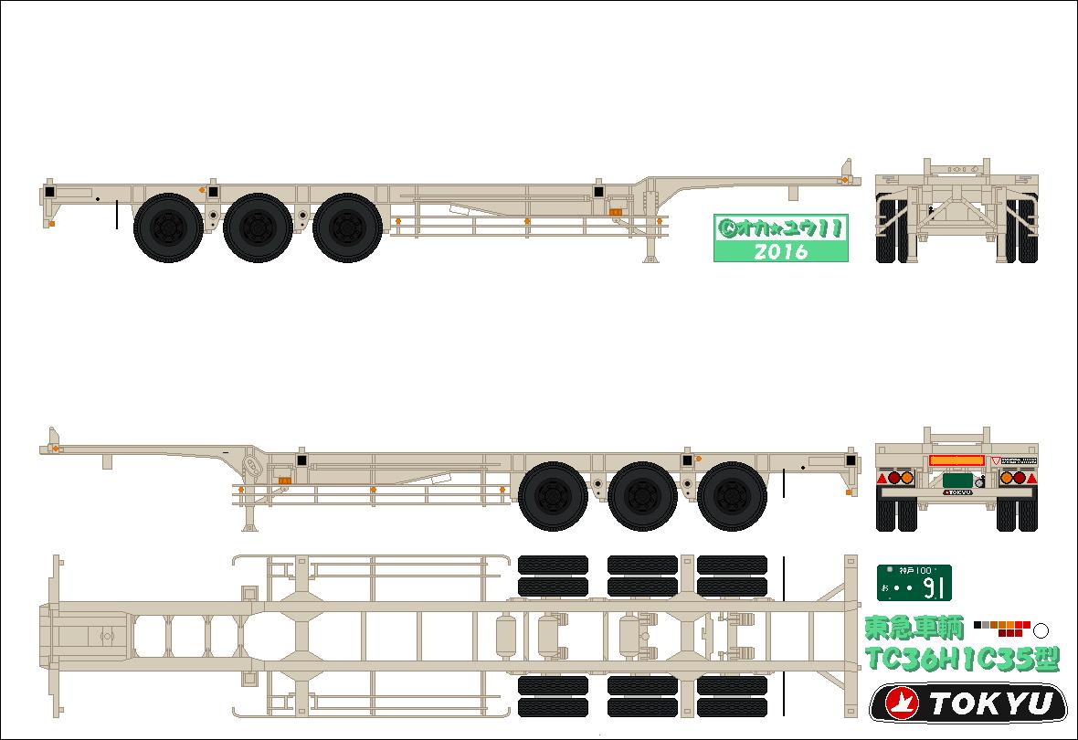 トレーラー:東急TC36H1C35 03