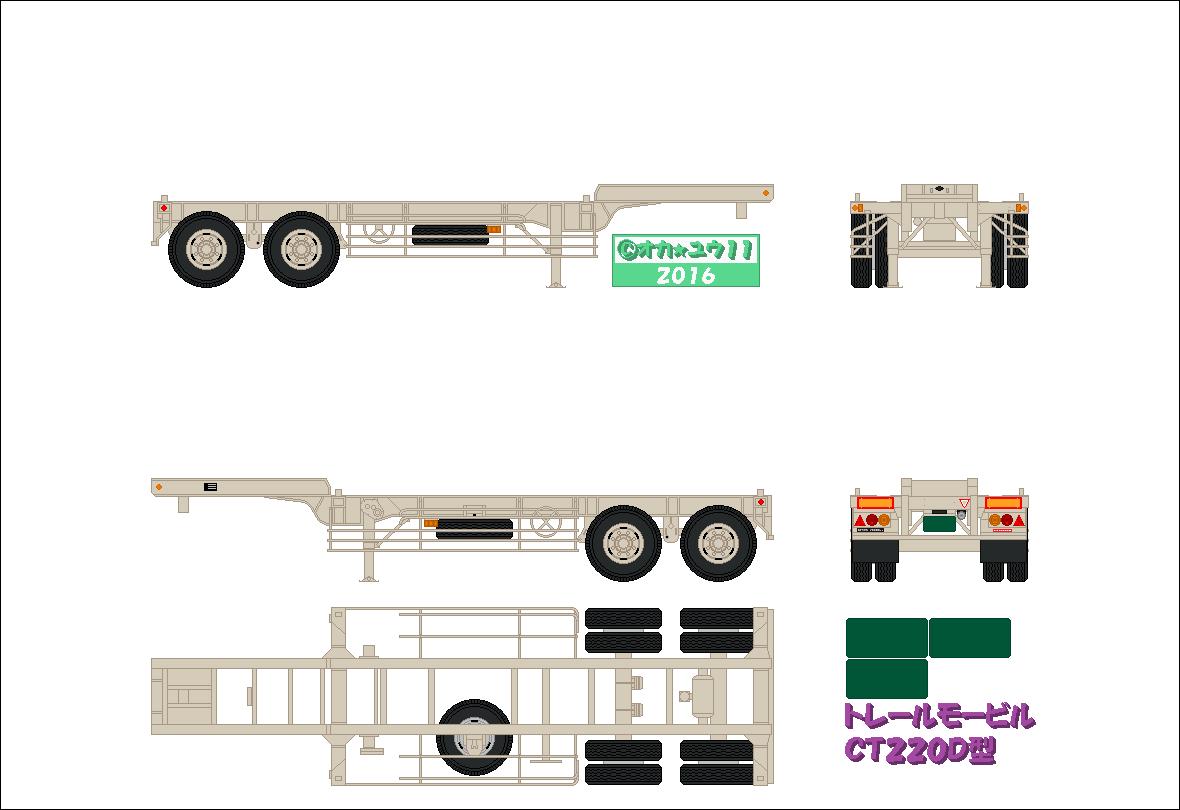 トレーラー:トレールモービルCT220D 07