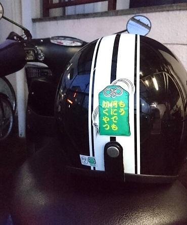 みどりのヘルメット