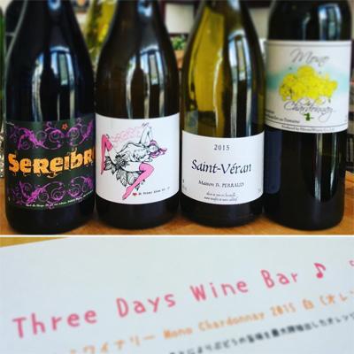 1705 3 days wine bar