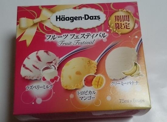 ハーゲンダッツ アイスお楽しみ袋03