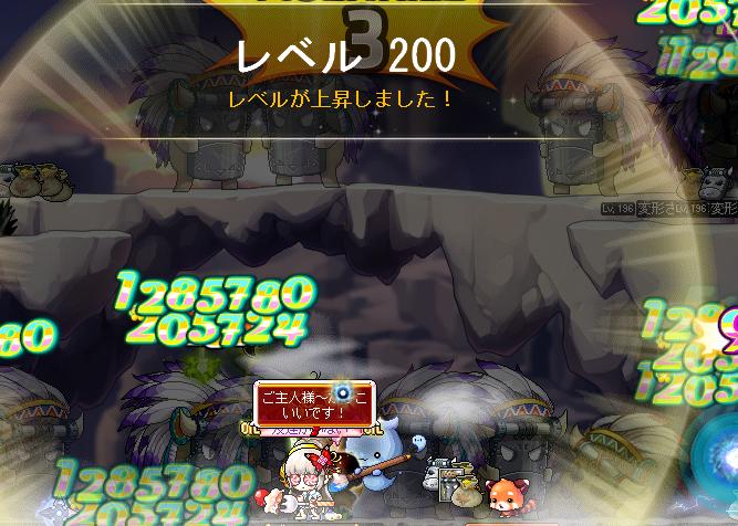 投げ200