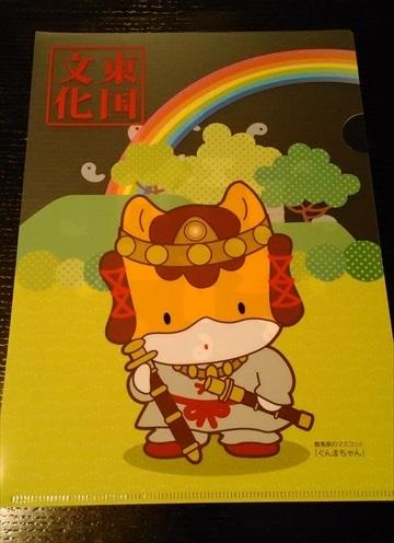 kouzukesanpi_26.jpg