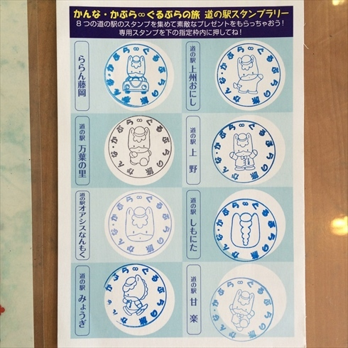 stamp_kanna2016_21.jpg