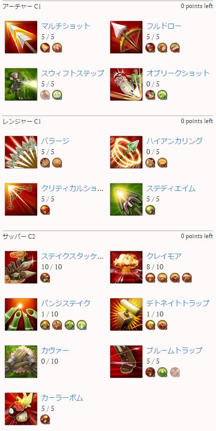 新生鷹スキル1